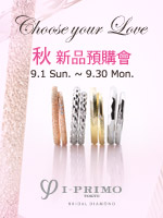 Choose your Love 秋季新品預購活動!