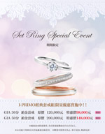 Ascella新品上市Set Ring Special Event結婚套戒特別企畫