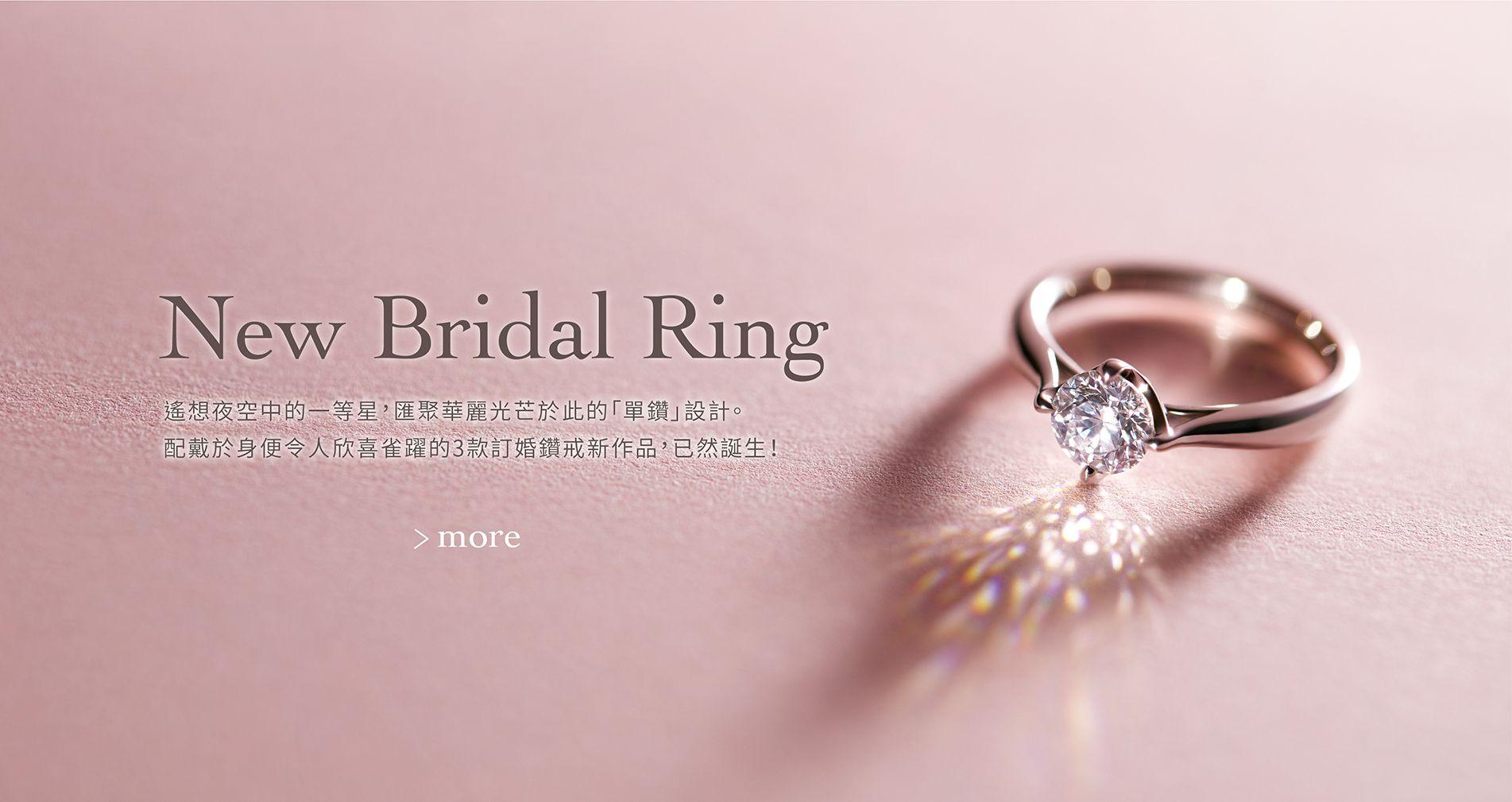 New Bridal Ring