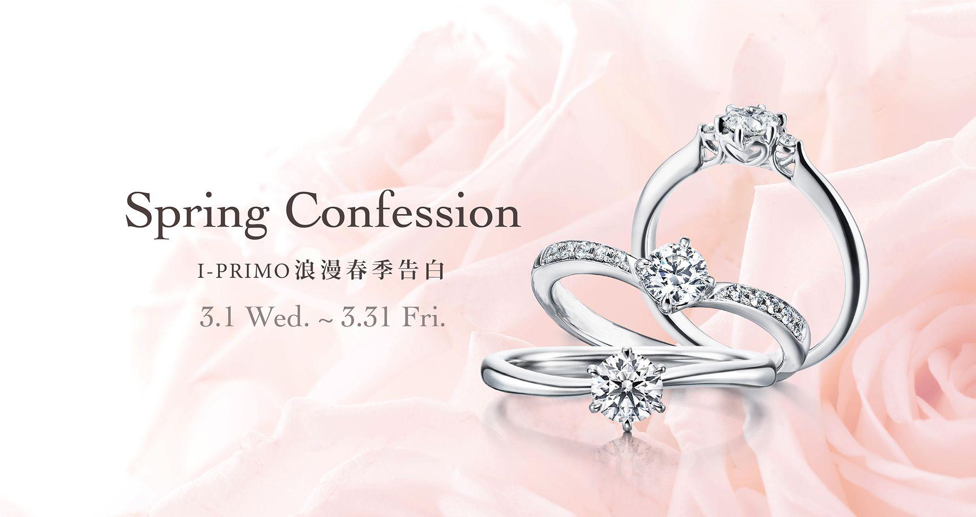 Spring Confession 浪漫春季告白