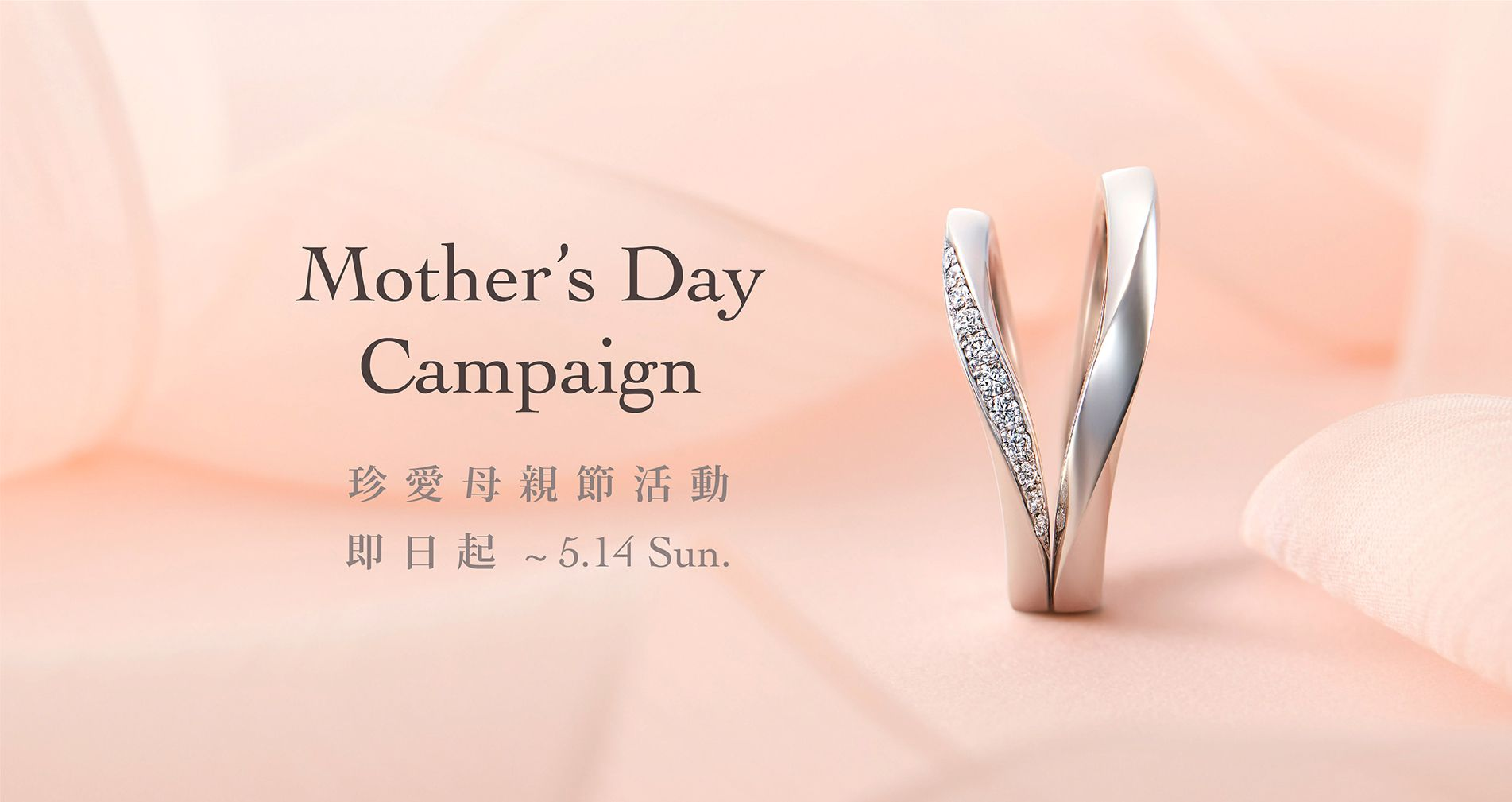 Mother's Day Campaign 珍愛母親節活動
