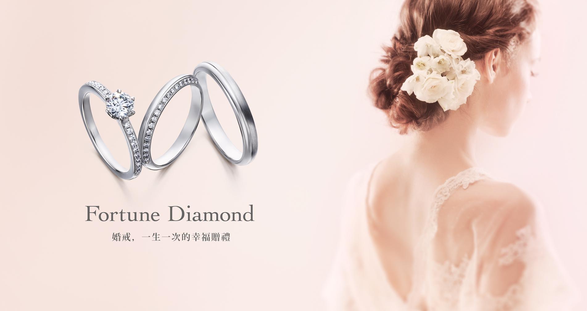 鑽石戒指,一生一次的幸福贈禮