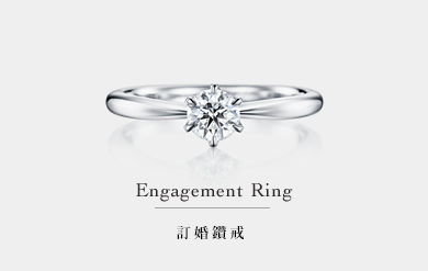 Engagement Ring 訂婚鑽戒