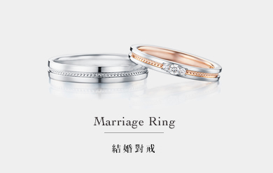 Marriage Ring 結婚對戒
